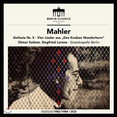 Otmar Suitner / Siegfried Lorenz 말러: 교향곡 5번, 어린이의 이상한 뿔피리, 뤼케르트 가곡집 - 지그프리트 로렌츠, 오트마르 주이트너 (Mahler: Symphony No.5, Des Knaben Wunderhorn, Ruckert-Lieder)