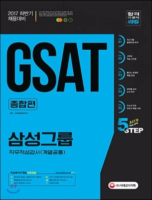2017 GSAT 삼성그룹 직무적성검사 계열공통 종합편