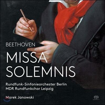 Marek Janowski 베토벤: 장엄미사 D장조 Op. 123 - 라이프치히 중부 독일 방송 합창단, 베를린 방송 교향악단, 마렉 야노프스키 (Beethoven: Missa Solemnis in D major)