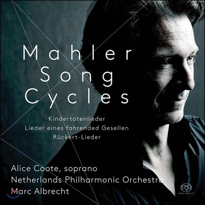 Alice Coote 말러: 연가곡집 - 방황하는 젊은이의 노래, 뤼케르트 가곡, 죽은 아이를 그리는 노래 (Mahler: Song Cycles - Kindertotenlieder, Lieder eines Fahrended Gesellen, Ruckert-Lieder)