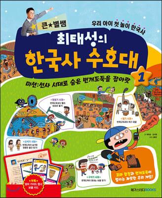 최태성의 한국사 수호대 1