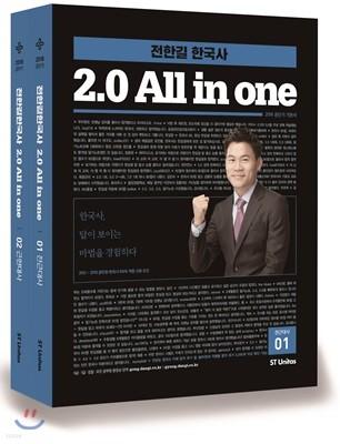 2018 전한길 한국사 2.0 All in one 올인원 세트