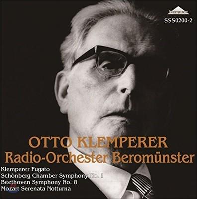 Otto Klemperer 베토벤: 교향곡 8번 / 모차르트: 세레나타 노투르나 / 쇤베르크: 실내 교향곡 1번 / 오토 클렘페레: 푸가토 (Beethoven / Schonberg / Mozart)