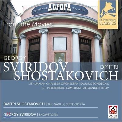 Alexander Titov 쇼스타코비치 / 스비리도프: 영화 음악 작품집 (Shostakovich / Sviridov: From the Movies)