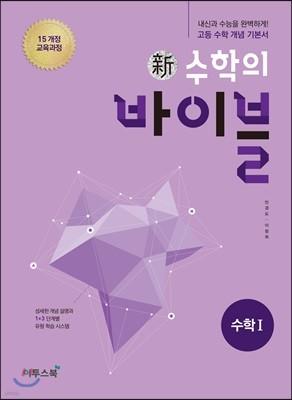 신 수학의 바이블 수학 1 (2020년용)