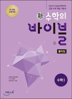신 수학의 바이블 수학 1 풀이집 (2020년용)