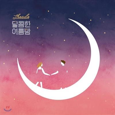 디에이드 (Theade) - 달콤한 여름밤