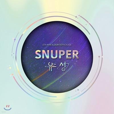 스누퍼 (SNUPER) - 미니앨범 4집 : 유성 [리패키지]