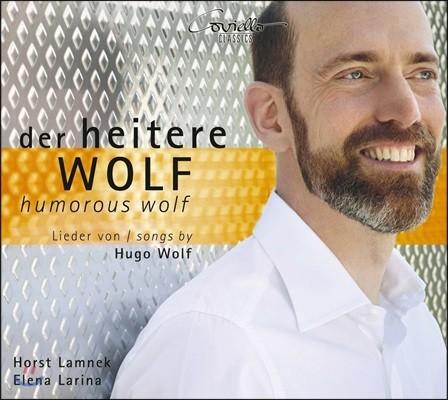 Horst Lamnek 유쾌한 볼프: 뫼리케, 아이헨도르프, 괴테 등의 시에 의한 가곡들 - 호르슈트 람네크, 엘레나 라리나 (Humorous Wolf: Songs by Hugo Wolf)