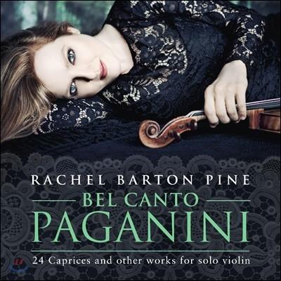 Rachel Barton Pine 벨칸토 파가니니: 무반주 카프리스 Op.1 전곡, 서주와 변주곡, 한사람을 위한 듀엣, 고별의 카프리스 외 - 레이첼 바튼 파인 (Bel Canto Paganini: 24 Caprices, Caprice d'Adieu)