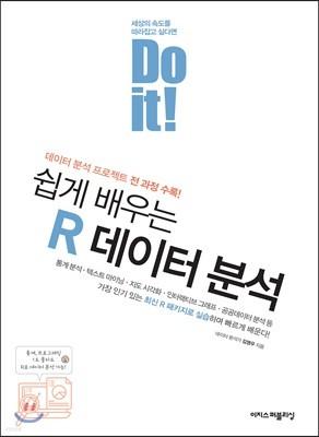 Do it! 쉽게 배우는 R 데이터 분석