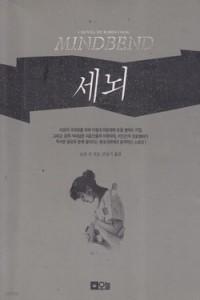 세뇌 - 메디컬스토리 2 (영미소설/상품설명참조/2)