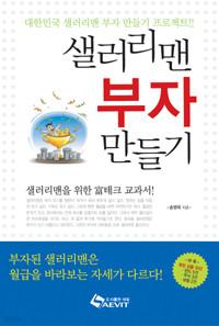 샐러리맨 부자 만들기 (경제/상품설명참조/2)