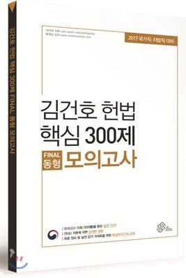 김건호 헌법 핵심 300제 FINAL 동형 모의고사