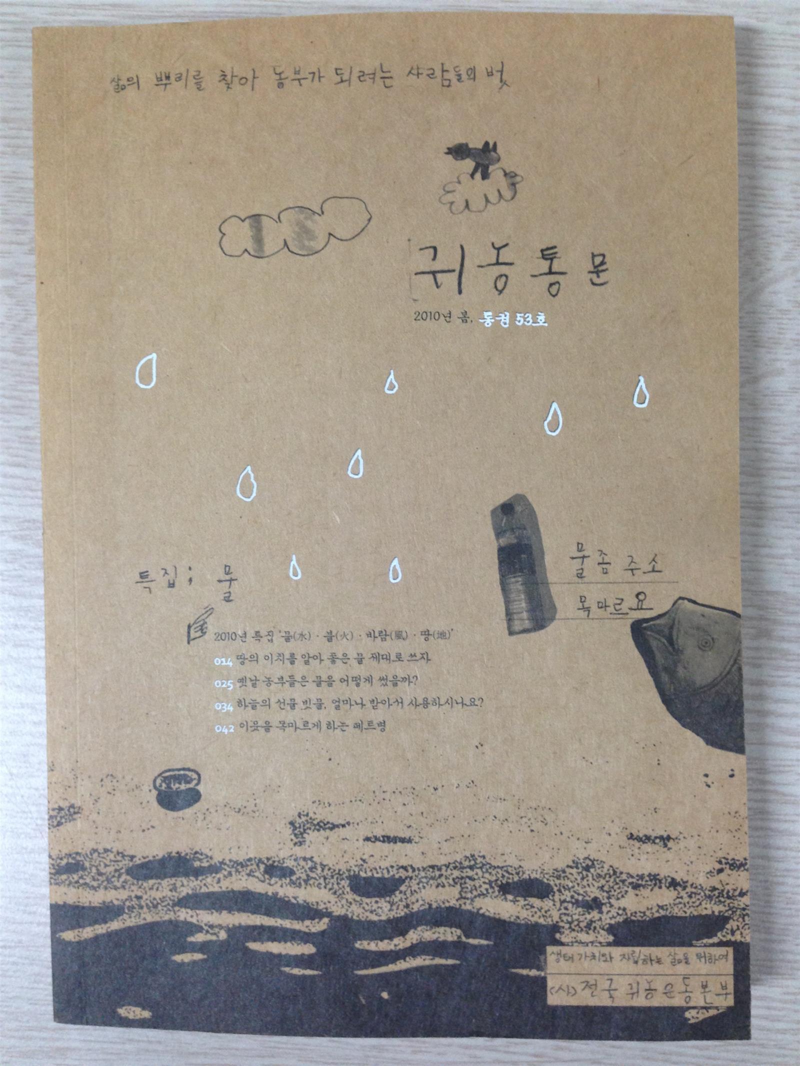 귀농통문 2010년 봄, 통권 53호