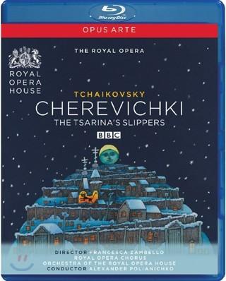 차이코프스키 : 체레비츠키 - 황후의 슬리퍼