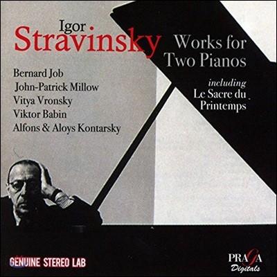 Alfons & Aloys Kontarsky 스트라빈스키: 두 대의 피아노를 위한 작품집 - 봄의 제전 외 (Stravinsky: Works for Two Pianos, including Le Sacre du Printemps)