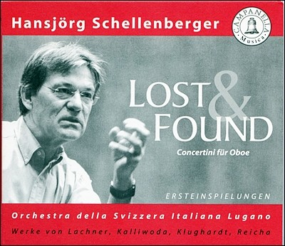 클룩하르트, 라이하, 칼리보다, 라흐너  : 오보에 협주곡