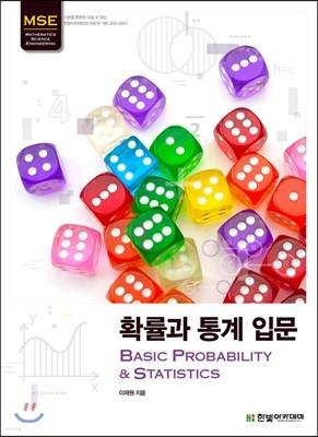 MSE, 확률과 통계 입문