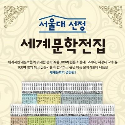2019년-서울대선정 세계문학전집(정품)최신간/미개봉새책/