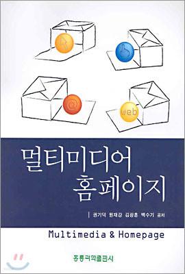 멀티미디어 홈페이지 Multimedia & Homepage