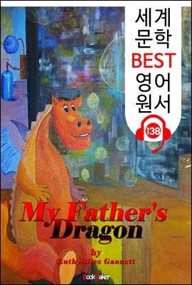 나의 아버지 용 My Father's Dragon (세계 문학 BEST 영어 원서 138) - 원어민 음성 낭독!