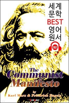 공산당 선언 The Communist Manifesto (세계 문학 BEST 영어 원서 161) - 원어민 음성 낭독!