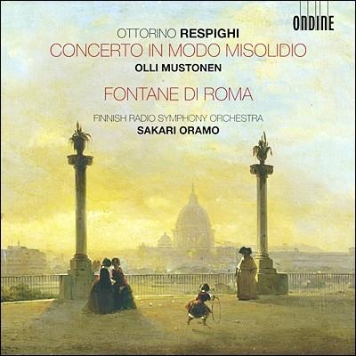 레스피기 : 믹소리디아 선법의 피아노협주곡, 로마의 분수