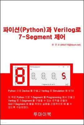 파이션(Python)과 Verilog로 7-Segment 제어