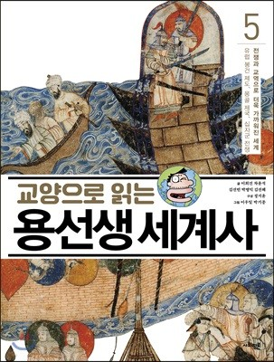교양으로 읽는 용선생 세계사 5