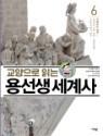 교양으로 읽는 용선생 세계사 6