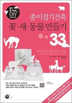 종이접기건축 꽃ㆍ새ㆍ동물 만들기 33