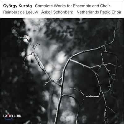 Netherlands Radio Choir 죄르지 쿠르탁: 앙상블과 합창을 위한 음악 전집 - 네덜란드 라디오 합창단 (Gyorgy Kurtag: Complete Works for Ensemble & Choir)