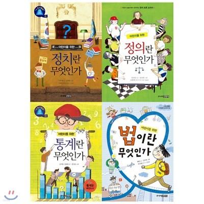 어린이를 위한 정의+정치+통계+법이란 무엇인가 묶음(전4권)(스토리텔링 가치토론 교과서 시리즈 1~4)