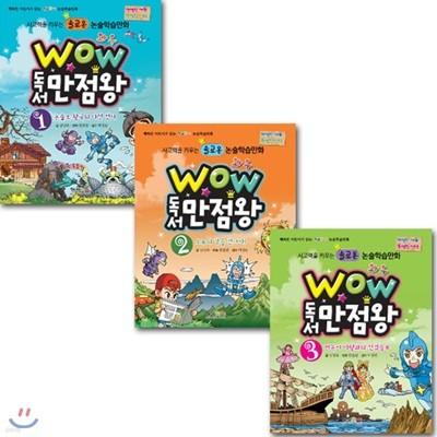 wow 독서 만점왕 세트/ 전3권/ 논술학습만화