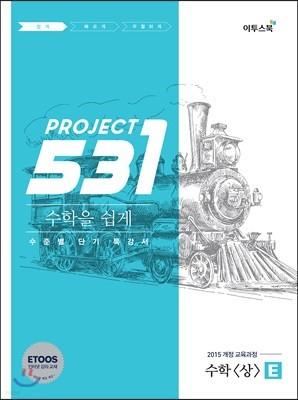 531 프로젝트 PROJECT 수학 (상) 쉽게 E (2020년용)