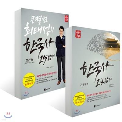 큰별샘 최태성의 한국사 1500제(전근대편)+기출의신 한국사 1400제(근현대편) 세트
