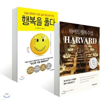 행복을 풀다 + 하버드 행복 수업