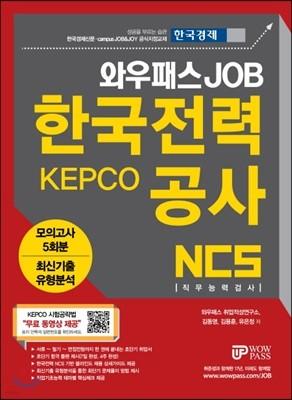 와우패스 JOB KEPCO 한국전력공사 NCS 직무능력검사 모의고사 5회분 + 최신기출유형분석