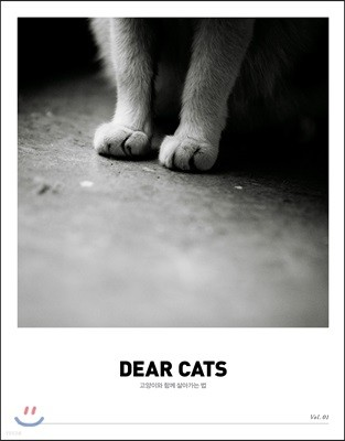 디어캣츠 Dear Cats vol. 1