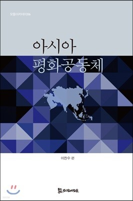 아시아 평화공동체