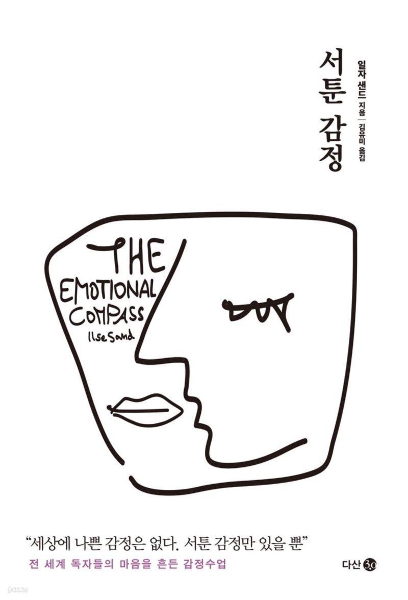 [대여] 서툰 감정
