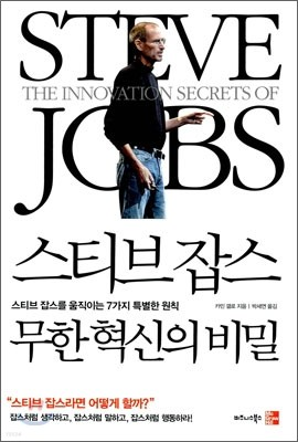 스티브 잡스 무한혁신의 비밀