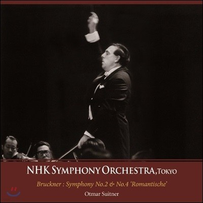 Otmar Suitner 브루크너: 교향곡 2번, 4번 `로맨틱` (Bruckner: Symphony No.2, No.4 'Romantic') 오트마르 주이트너