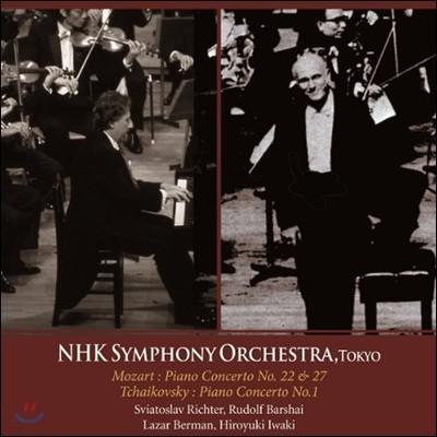 Sviatoslav Richter / Lazar Berman 모차르트: 피아노 협주곡 22 & 27번 / 차이코프스키: 협주곡 1번 - 스비아토슬라브 리히터, 라자르 베르만 (Mozart / Tchaikovsky: Piano Concertos)