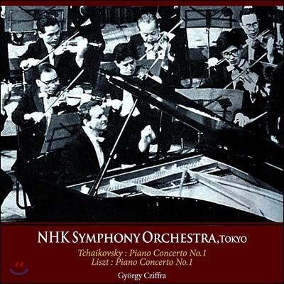 Gyorgy Cziffra 차이코프스키: 피아노 협주곡 1번 / 리스트: 피아노 협주곡 1번 - 죄르지 치프라, 히로유키 이와키, NHK 교향악단 (Tchaikovsky / Liszt : Piano Concerto No.1)