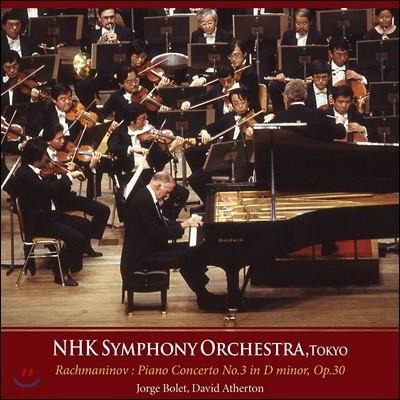 Jorge Bolet 라흐마니노프: 피아노 협주곡 3번 / 쇼팽: 녹턴 5번 - 호르헤 볼레, 데이빗 애서튼, NHK 교향악단 (Rachmaninov: Piano Concerto Op.30 / Chopin: Nocturne No.5 Op.15-2)