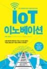 IoT 이노베이션