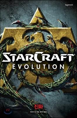 스타크래프트 진화