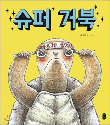슈퍼 거북 (빅북)
